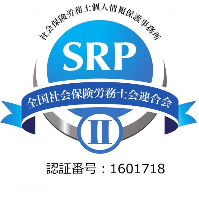 SRPⅡマーク